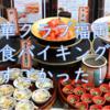 ホテル法華クラブ福岡の朝食バイキングが最高!