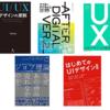 【UX/UIデザイン】初心者向けおすすめ本 5選