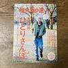 散歩の達人4月号を購入した話し。今回の大特集は、「そうだ どこか、行こう 東京郊外ひとりさんぽ」です。