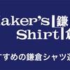 メーカーズシャツ鎌倉(鎌倉シャツ)のワイシャツがオススメな理由とワイシャツの選び方レビュー記事