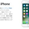 【朗報】AppleCare+が進化!画面損傷が3,400円で修理出来るように!