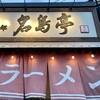 福岡の名店で、ド・シンプルな博多とんこつラーメンをいただいてきました!