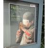 平櫛田中コレクション―つくる・みる・あつめる―@東京藝術大学大学美術館 2014年10月4日(土)