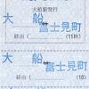 湘南モノレール  普通回数券 3