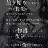 【シノアリス】 憎悪偏 かぐや姫の書 四章 ストーリー ※ネタバレ注意