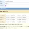 今(8/1)なら投資妙味がある株主優待株 「すかいらーく」飲食業(12月、6月権利)