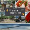 丹後半島へ1人旅!【日本三景 天橋立】や【智恩寺】など周辺散策。