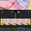 iPhoneのiMovieの編集方法【4.タイトルや字幕の入れ方】