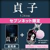 セブン限定!映画「貞子」モフモフキーホルダー付きムビチケカード前売り券