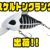 【WarterLand】最終生産?骨デザインのグランダールアー「スケルトンクランク(Gスケルトン)」出荷!