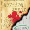 劇団宇宙の森 2016本公演『公演を終えて』①