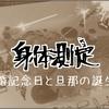 6/10 身体測定・誕生日と結婚記念日