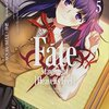 【感想】『劇場版 Fate/stay night [Heaven's feel] 第2章 lost butterfly』【ネタバレ注意】