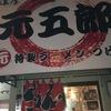 大阪関目 特製ラーメンつけめん 元五郎
