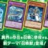 【遊戯王召喚獣効果一覧】フュージョン・エンフォーサーズで登場する召喚獣と相性の良いカードを考えてみました。