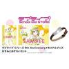 【ラブライブ!】9th Anniversaryメモリアルグッズ『かすみ とおそろいセット』グッズ【バンダイ】より2020年5月発売予定♪