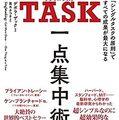【書評】『SINGLE TASK』はシングルタスクでの仕事術を教えてくれる本