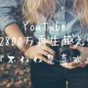YouTube 2800万再生越え!『不仅仅是喜欢』【歌詞・和訳・ピンイン】