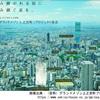 【大阪】大阪上本町駅徒歩8分 グランドメゾン天王寺上之宮町2018年5月完成