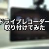 【DIY】記録映像有り 激安ドライブレコーダーを取り付けてみた話