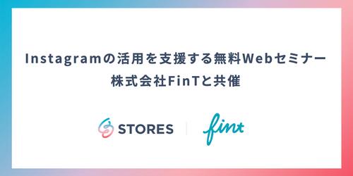 【第二回】Instagramの活用を支援する無料Webセミナーを株式会社FinTと共催