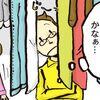 部屋干し派の味方 半乾きをライトで教える除湿乾燥機(日経STYLE)