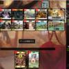 Dominion Online 対戦録 615