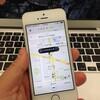 タクシーよりも安い!UBER初回乗車に使えるディスカウントコードはこちら