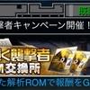 【GAW】金色に輝く襲撃者キャンペーン開始!