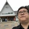 会津高原尾瀬口からすぐにある夢の湯にまた行ってきました。