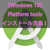 【Windows 10】ADBコマンドを使えるようにする方法!Platform-Tools編