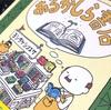 【読書】あるかしら書店【全世界におススメ】