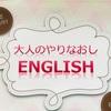 中学英語やりなおし講座