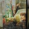 """「ロスト・イン・トランスレーション」""""Lost in Translation""""劇場鑑賞(犬童一心監督企画【東京へようこそ!】Bプログラム)"""