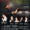 日本フィル協会合唱団で合唱団員募集してます(2017年12月 ベートーヴェン第九特別演奏会)