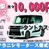 新車のタントカスタムが月々1万円〜❗️