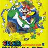 スーパーファミコンソフトスーパーマリオワールドの紹介