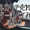 メルカリで売れた高価なギター調べてみた 10万円~20万円 その2