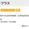 【モッピー】三井住友カード エブリプラスが期間限定3,000P(3,000円)! 初年度年会費無料!更に利用金額の20%・最大12,000円プレゼントキャンペーンも!