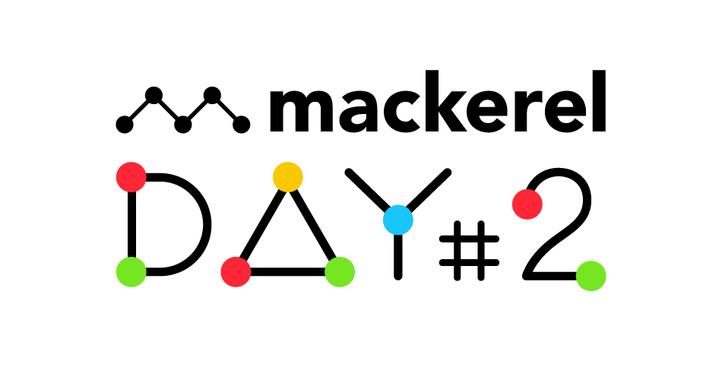サービス監視のすべてが集まっていた! Mackerel Day #2を開催しました