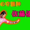 "【J2リーグ第8節""山口対千葉""】俺らの守護神""佐藤優也""今ここに!逆襲のジェフ、さぁここからだ!"