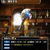 【DQMSL】「夢見のオノ」は???系の体技アップ!最適な錬金効果は?