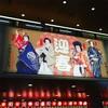 国立劇場・初春歌舞伎公演 世界花小栗判官を見てきました!