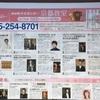 【京都講座】「しない家事」で豊かな暮らし講座@NHK文化センター