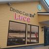 【こんな田舎で絶品洋食】平取町 ダイニングカフェ LUCE