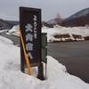 【検証】湯野上温泉駅から大内宿まで、徒歩でどれくらい時間がかかるのか