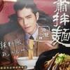 台湾土産で死ぬほど辛いまぜそば「辣椒先生シリーズ」を買ったらやっぱり死にかけたけど、お土産には良さそう