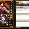 千代女の贈り物 戦国ixaイベントカードメモ:6076