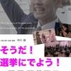 """市川徹監督の最新作 """"そうだ選挙にでよう!"""""""