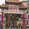 横浜中華街にて、中華民国と中華人民共和国に対する無知を知る